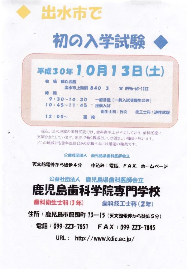 入学試験.jpg