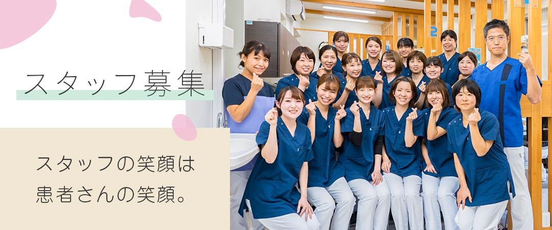 スタッフ募集】スタッフの笑顔は患者さんの笑顔。
